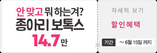 [깜짝] 종아리보톡스 안 맞고 뭐하는겨? 14.7만